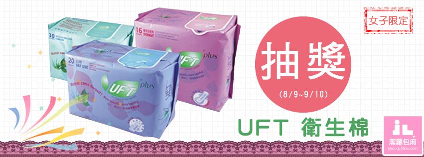 UFT 衛生棉女子限定抽獎