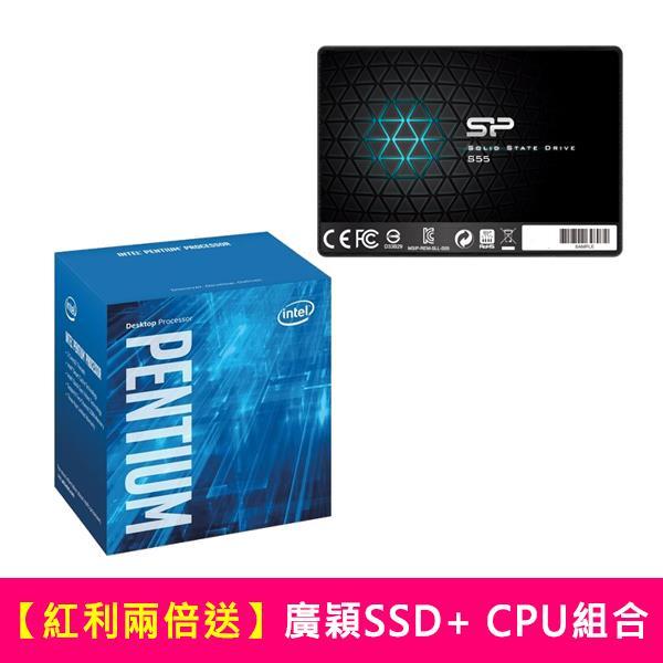 【廣穎 SSD+ CPU 組合活動】系列搭配 再享紅利兩倍送